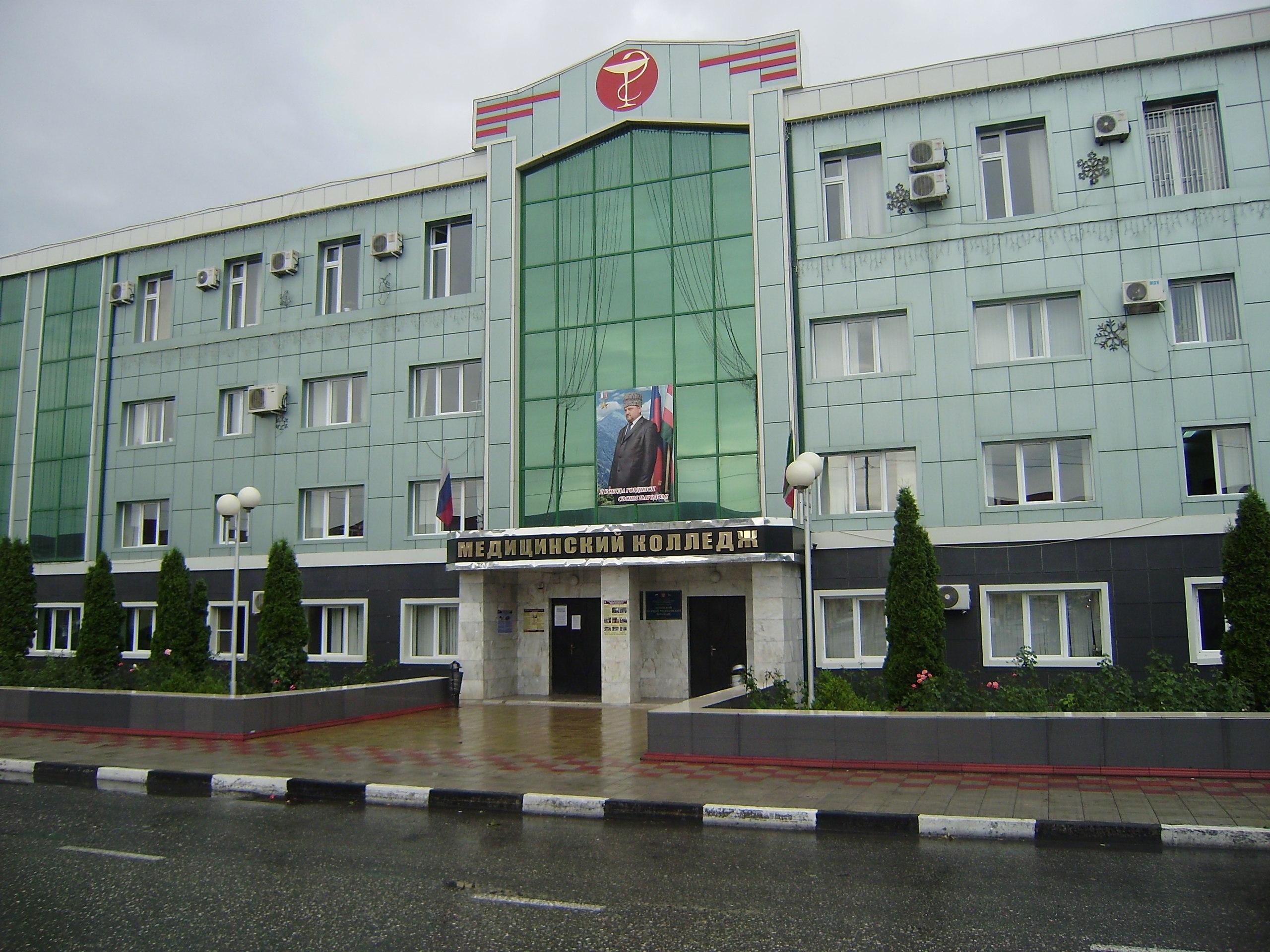 Государственное бюджетное профессиональное образовательное учреждение «Чеченский базовый медицинский колледж»