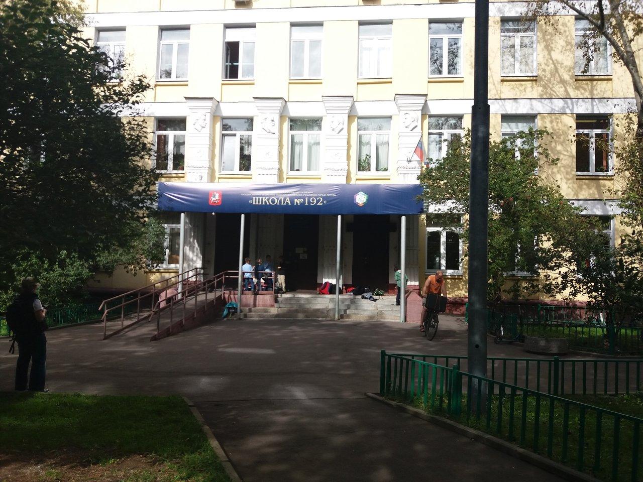 Государственное бюджетное общеобразовательное учреждение города Москвы «Школа № 192»