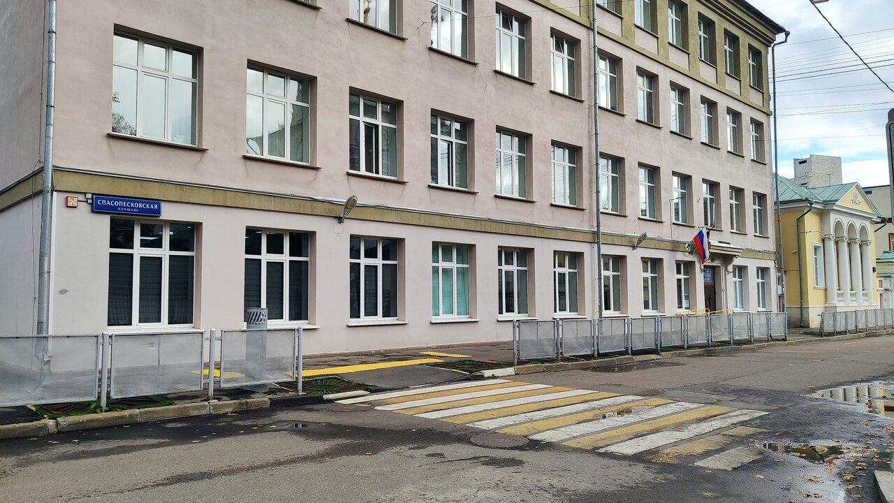 Государственное бюджетное общеобразовательное учреждение города Москвы «Школа № 1231 имени В.Д. Поленова»